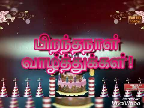 Tamil Birthday Song For What S Apps Status Youtube In 2020 Birthday Songs Happy Birthday Cake Images Happy Birthday Song Download
