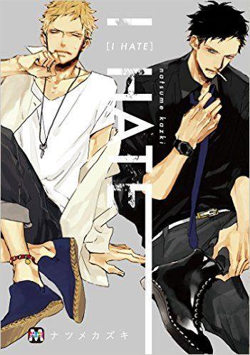 I HATE (マーブルコミックス) | ナツメカズキ | 本 | Amazon.co.jp