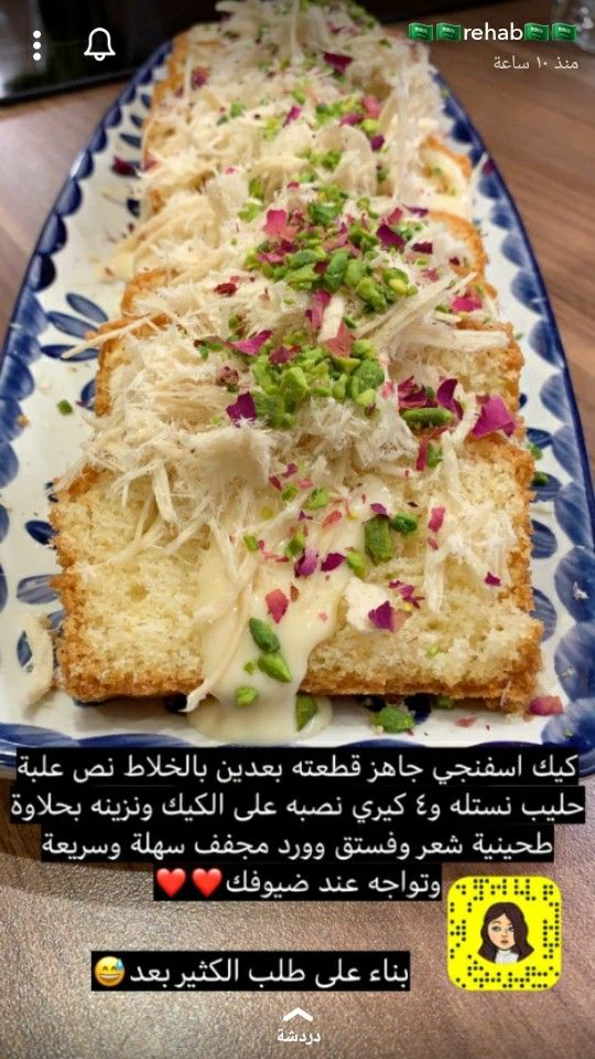Pin By Latefa On Healthy Food Cooking Arabian Food
