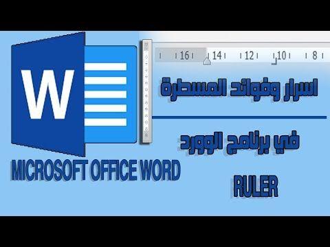 شرح لكيفية استخدام المسطرة في برنامج مايكروسوفت أوفيس وورد وطرق الاستفادة منها والتعرف على أسرارها How To Use The R Microsoft Office Word Office Word Microsoft