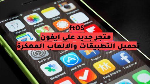 تحميل برنامج متجر Ftos على ايفون Ios بدون جيلبريك Galaxy Phone Samsung Galaxy Samsung Galaxy Phone
