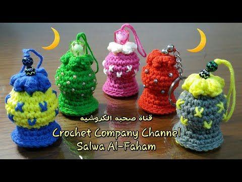 فانوس رمضان كروشيه من تصميمى كل عام وانتم بخير How To Crochet Ramadan Lantern Youtube Ramadan Decorations Summer Crochet Christmas Ornaments