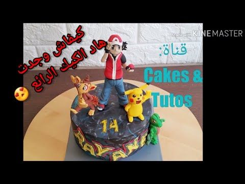 مفاجأة لي حضرت كيك جلاكسي بوكيمون لعيد ميلاد ابن اختي صورت لكم كل التفاصيل الأسرار روتين التحضير Youtube Cake Desserts Birthday Cake