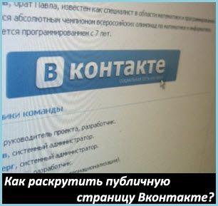 Как раскрутить публичную страницу Вконтакте