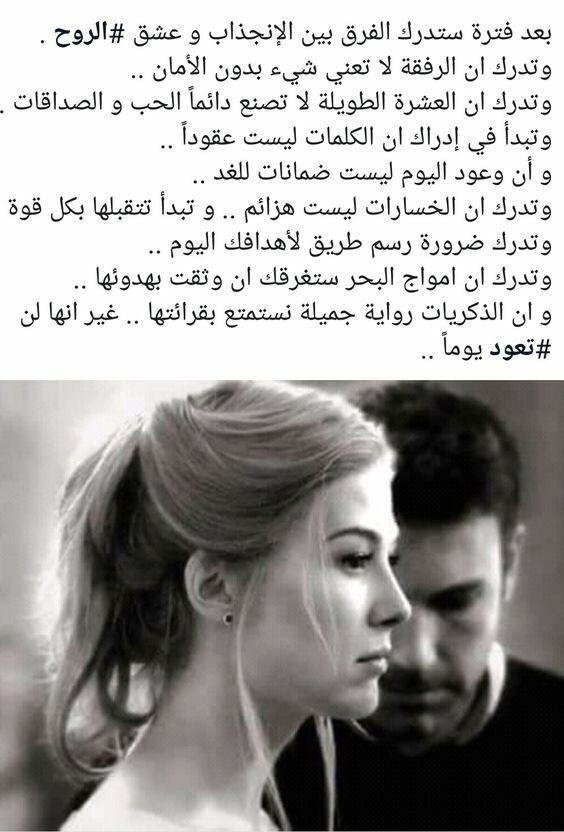بعد فترة ستدرك الفرق بين الإنجذاب وعشق الروح أقوال حكم اقتباسات Funny Arabic Quotes Arabic Quotes Quotes For Book Lovers