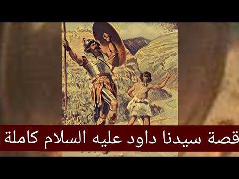 Pin By Karma Mohye On Quran Stories Painting Holy Quran Quran