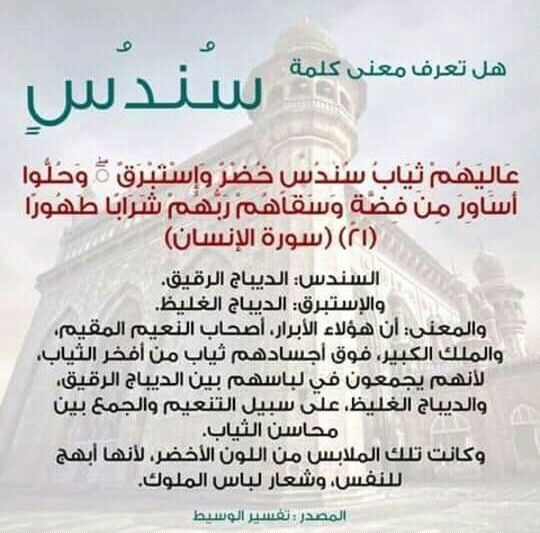 Pin By Bachir Othman On قراءات Quran Verses Islamic Quotes Arabic Quotes