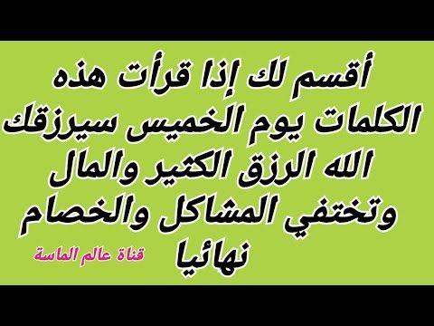 ردد هذه الكلمات يوم الخميس ليرزقك الله المال والرزق كالمطر و تختفي مشاكلك نهائيا Youtube Youtube Islam Lol