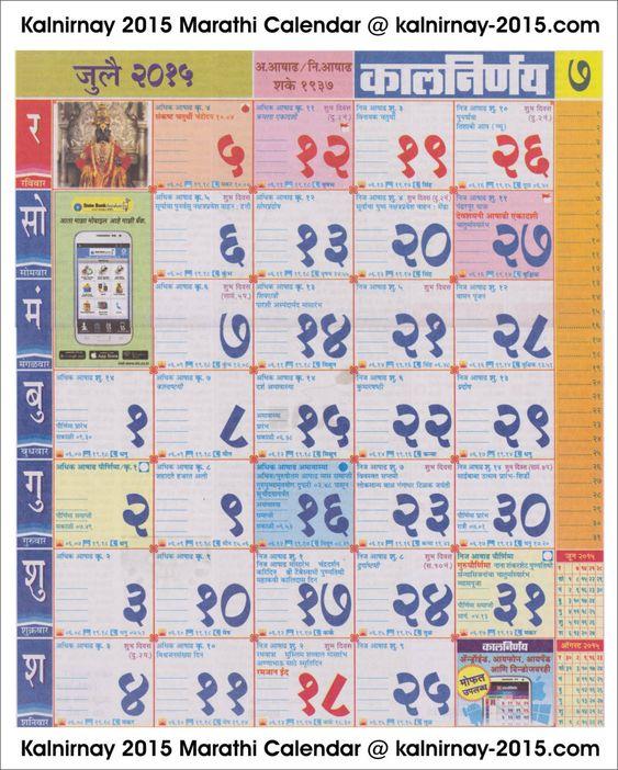 July 2015 Marathi Kalnirnay Calendar | 2015 Kalnirnay Marathi Calendar ...