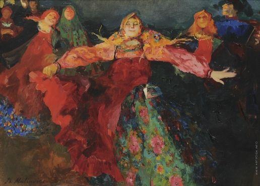 Малявин Ф. А. Танец: