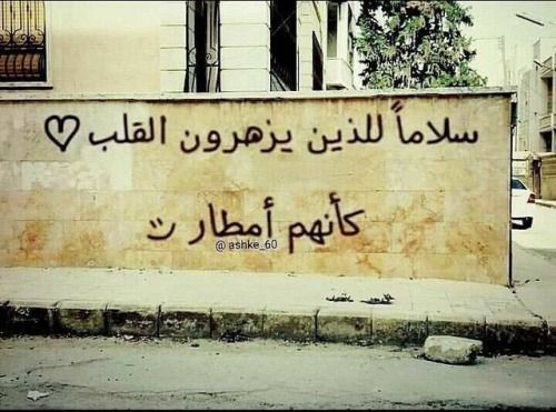 Pin By 3amr Alshoq On ع بارات وحب على الجدران Wall Writing Arabic Quotes Street Art Utopia