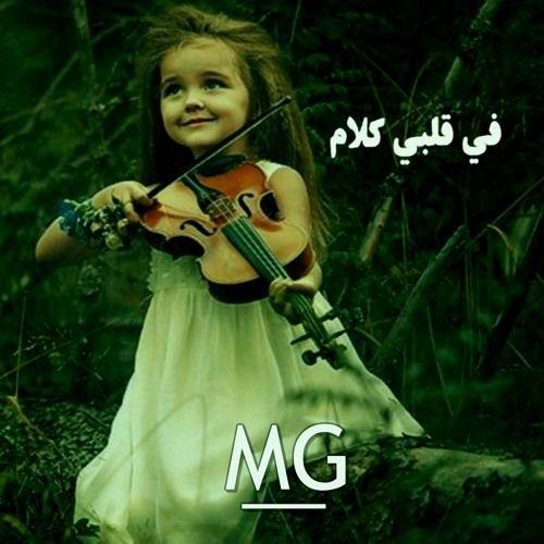 في قلبي كلام صموئيل فاروق By Arabic Christian Hymns On Soundcloud Hymn Christian Music Instruments