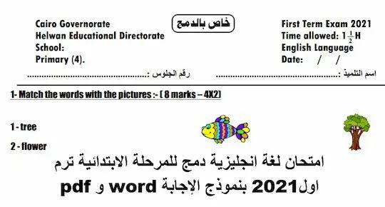 Pin By موقع مدرستى التعليمى On مذكرات اللغة الانجليزية للمرحلة الابتدائية G Words Words Language