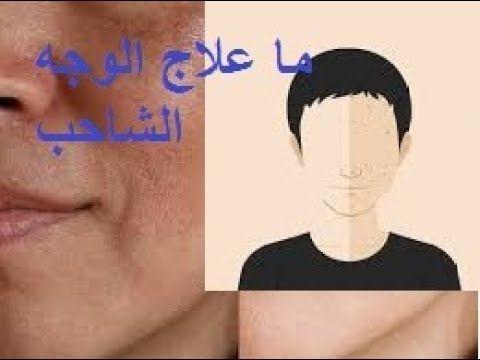 معرفة أسباب البشرة الشاحبة ونصائح للتخلص منها ما علاج الوجه الشاحب Sleep Eye Mask Personal Care Person