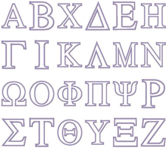 Greek embroidery machine monogram alphabet applique font