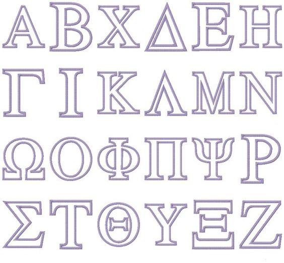 Greek embroidery machine monogram alphabet applique font