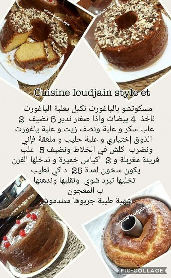 Pin By Loly On Algerian Recipes Recettes Algeriennes وصفات جزائرية Desserts Food Arabic Food