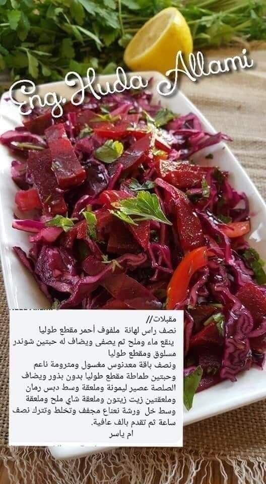 Pin By R Al Taii On Recipes In 2020 Cooking Food Recipes