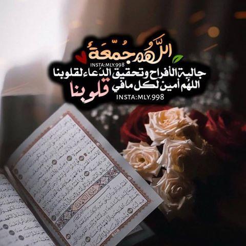 Desertrose سورة الكهف Jumma Mubarik Blessed Friday Jumma Mubarak Images