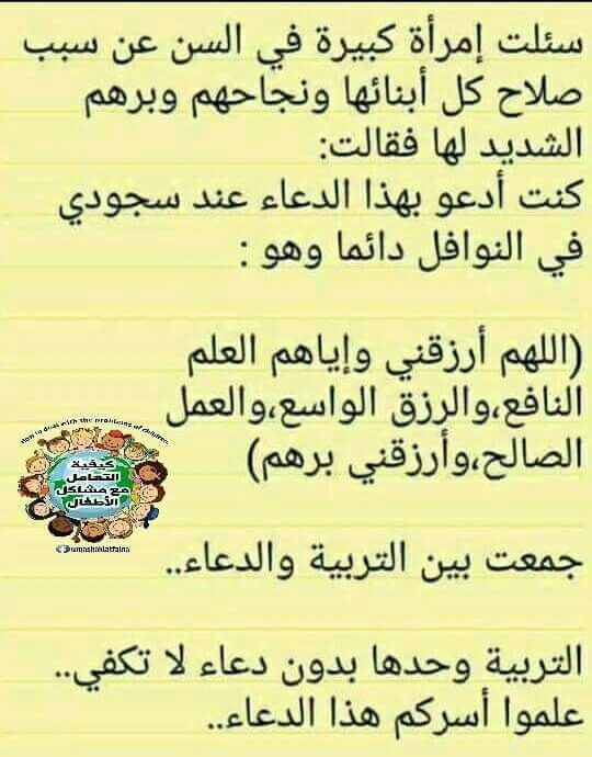Pin By Soussi Meriem On دعاء Islamic Inspirational Quotes Islam Facts Islamic Love Quotes