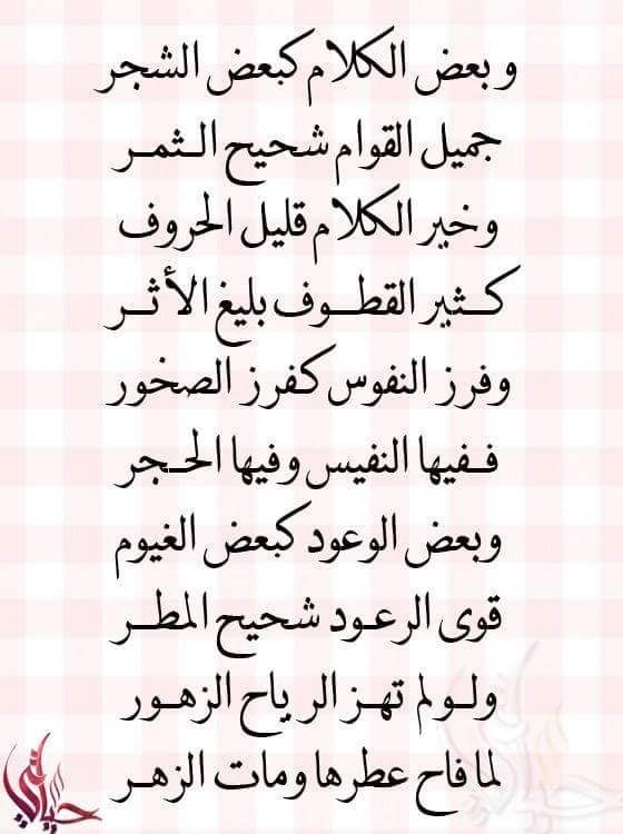 Pin By Fatima On قصائد Words Quotes Quran Quotes Cool Words
