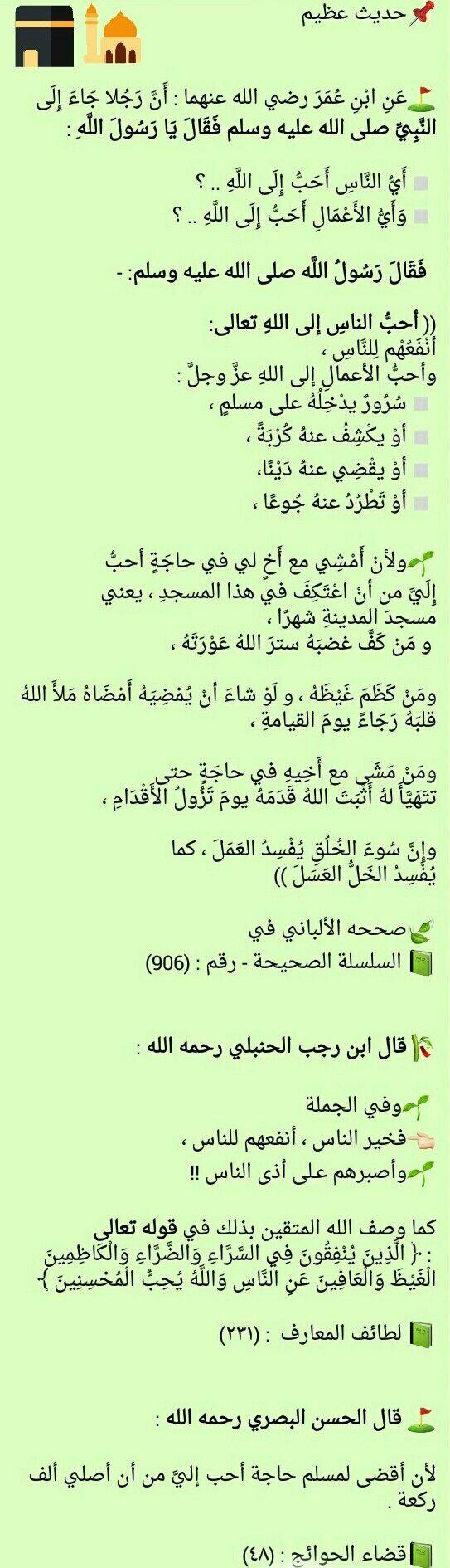 Pin On Islamic Salafi السلفية الأثرية