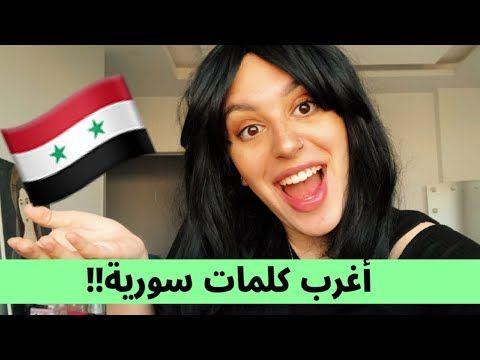 تعلم اللهجة السورية Youtube Youtube Social Media Instagram Social Media
