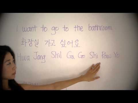 How To Say I Want To Go To The Toilet In Korean Learn Korean Ep 26 Youtube In 2020 Learn Korean Korean Language Tutorial Korean Language