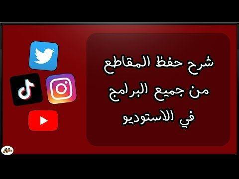طريقه حفظ المقاطع من جميع مواقع تواصل اجتماعي للاندرويد Youtube