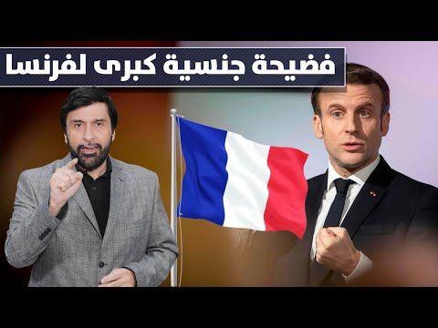 فضيحة جنسية كبرى في فرنسا ترميهم تحت أقدام الرسول محمد د عبدالعزيز الخزرج الأنصاري Youtube In 2021