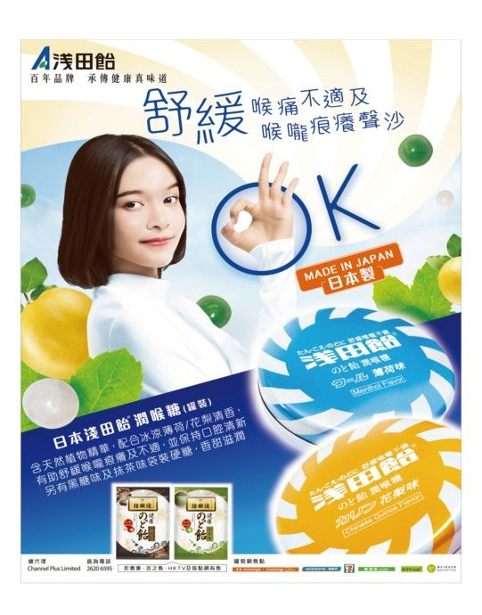 Pin By Rysa Adristi On Hk Health Print Ads Ad Design Advertising