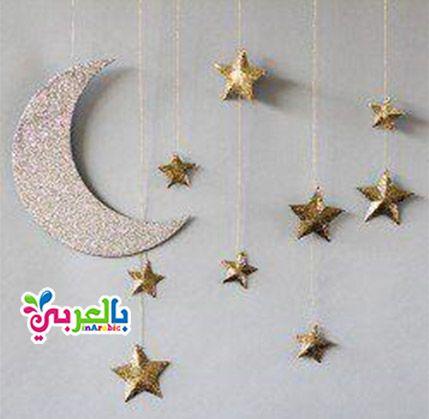 باترونات زينة رمضان واشكال جاهزة للطباعة بالعربي نتعلم Paper Lanterns Star Decorations Ramadan Decorations