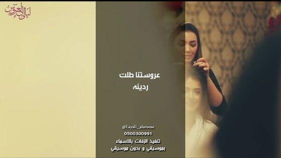 زفات ليالي العروس Layali Alaroose Instagram Photos And Videos Wedding Package Photo And Video Instagram Photo