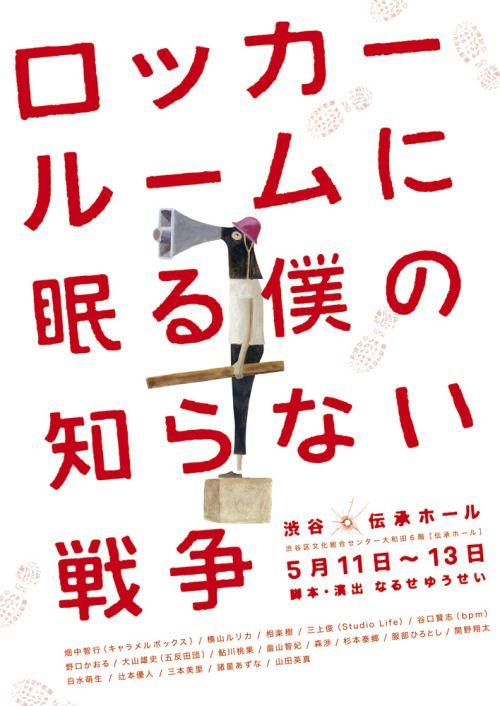 Japanese Theater Poster: Asleep in the Locker Room, the War Unknown to Me. Kosuke Ajiro. 2012