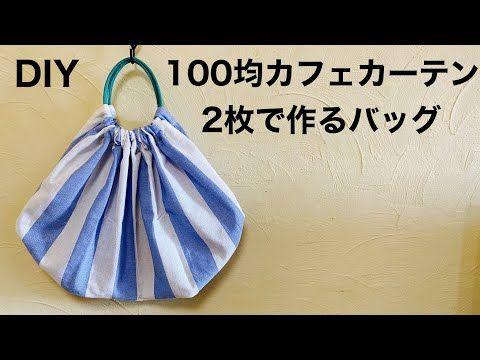 100均カフェカーテン2枚で作るバッグ Youtube Sewing Fabric Bags