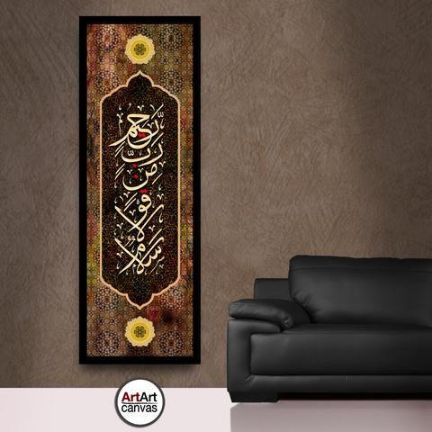 سلام قولا من رب رحيم Islamic Art Calligraphy Islamic Calligraphy Painting Islamic Art