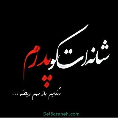 پروفایل پدر فوت شده ۲ Persian Calligraphy Art Text On Photo Text Pictures