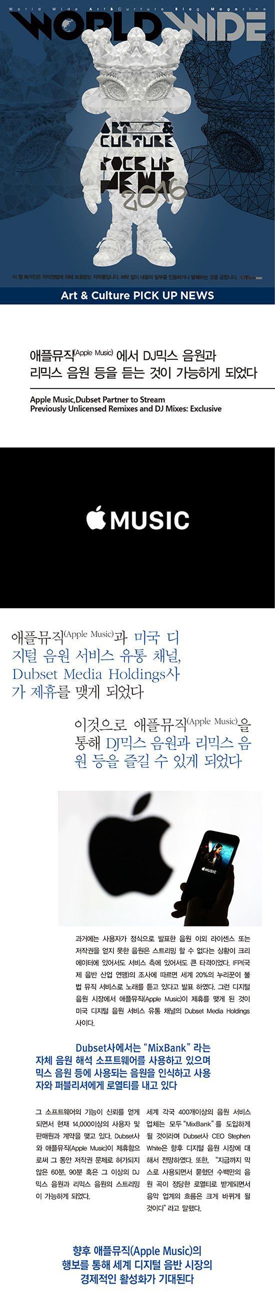 Blog Magazine ● WORLD WIDE: Art & Culture PICK UP NEWS∥애플뮤직(Apple Music)에서 DJ믹스 음원과 리믹스 음원 등을 듣는 것이 가능하게 되었다