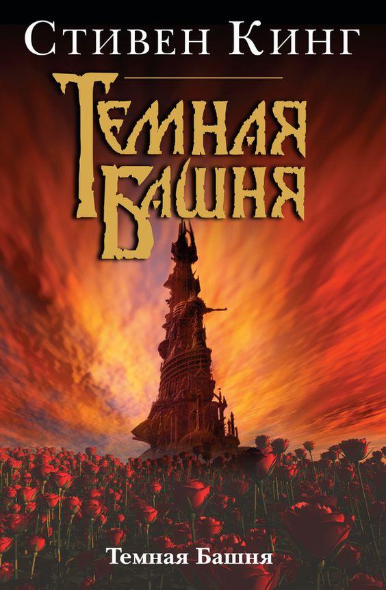 скачать бесплатно книги стивен кинг темная башня