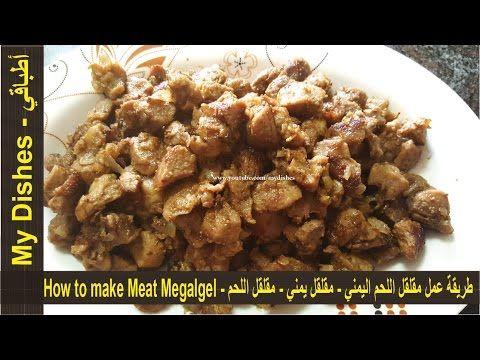 طريقة عمل مقلقل لحم