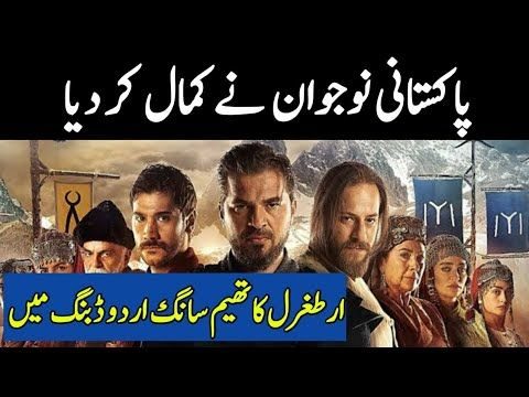 Dirilis Ertugrul Theme Music Cover Song Urdu Pakistani Version By Noman Shah Youtube Cover Songs Music Covers Songs