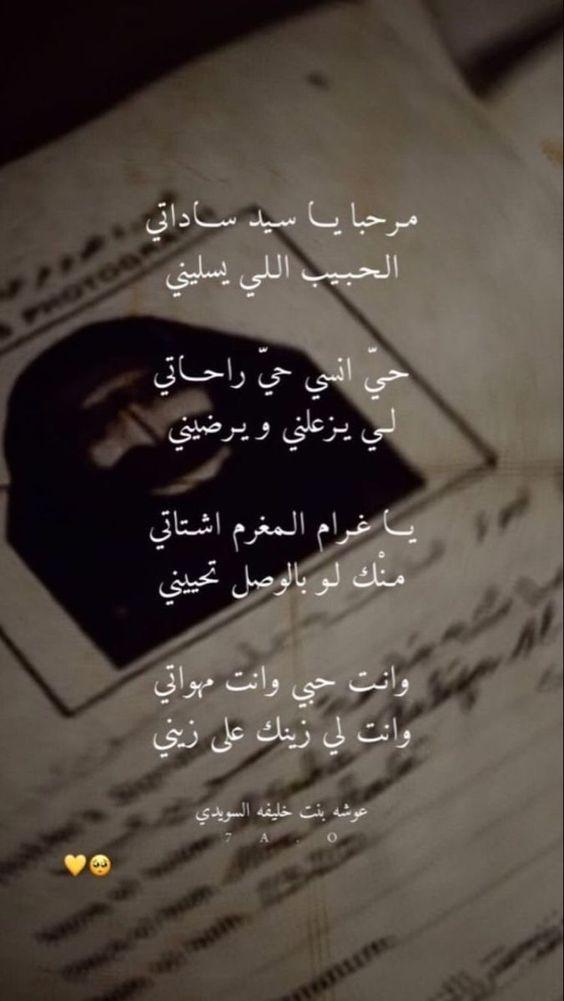 مـرحبا يـا سـيد سـاداتـي Spirit Quotes Beautiful Arabic Words Laughing Quotes