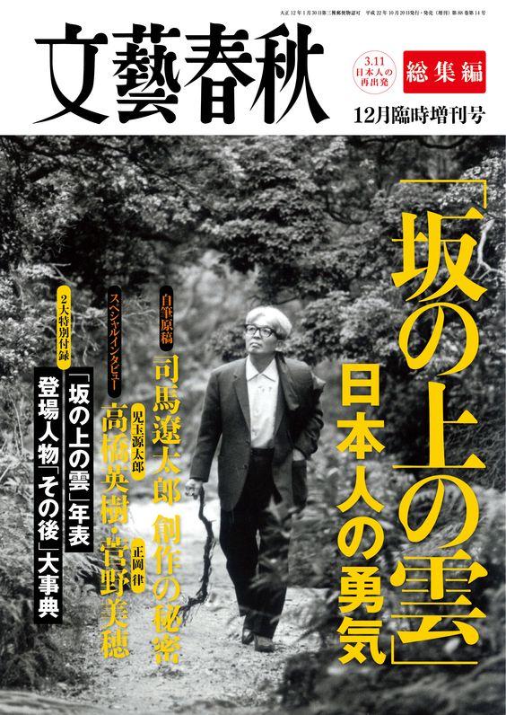 増刊号/坂の上の雲