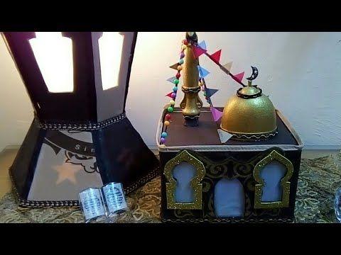 جامع جميل بخامات بسيطة جدا مجسم مسجد لرمضان و النتيجه رائعة و ببلاش اعادة تدوير اعمال فنية Youtube Ramadan Decorations Novelty Lamp Decor