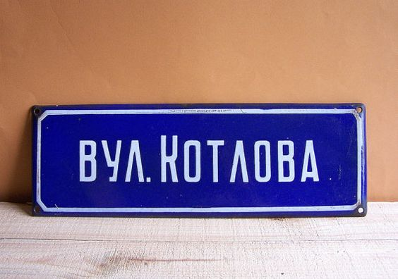 Street Sign Home Decor Extraordinary Vintage Soviet Street Signenamel Sign Plaquerarityfromafar 2018