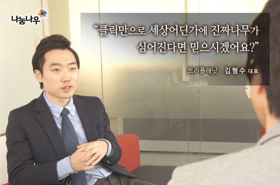 """나눔나우(NanumNow) - Tree Planet 김형수 대표 """"클릭만으로 진짜 나무가 심어진다면 믿으시겠어요?"""""""