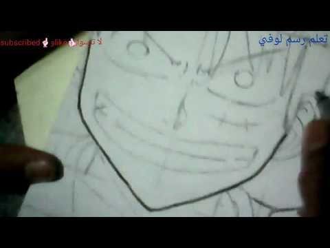 رسم لوفي من انمي القطعه النادره Youtube