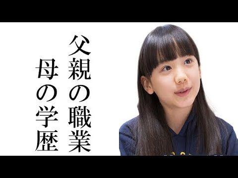 愛菜 年収 芦田
