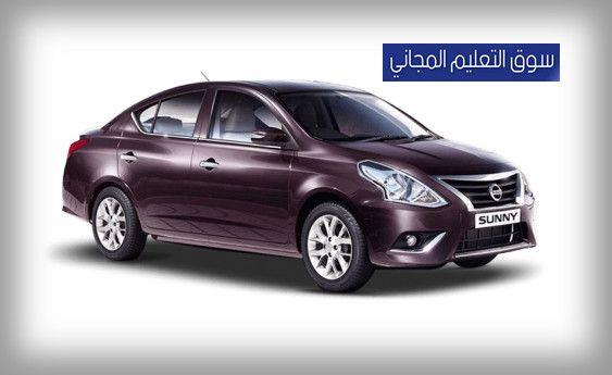 اسعار ومواصفات وعيوب نيسان صني 2019 الشكل الجديد Nissan Sunny Nissan Sunny Nissan Suv