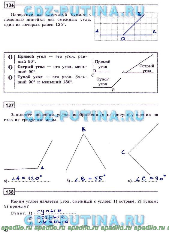 Гдз геометрии за 9 класс номер 142 143 а.абдиев
